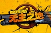 China to get F2P version of Borderlands for PC and mobile