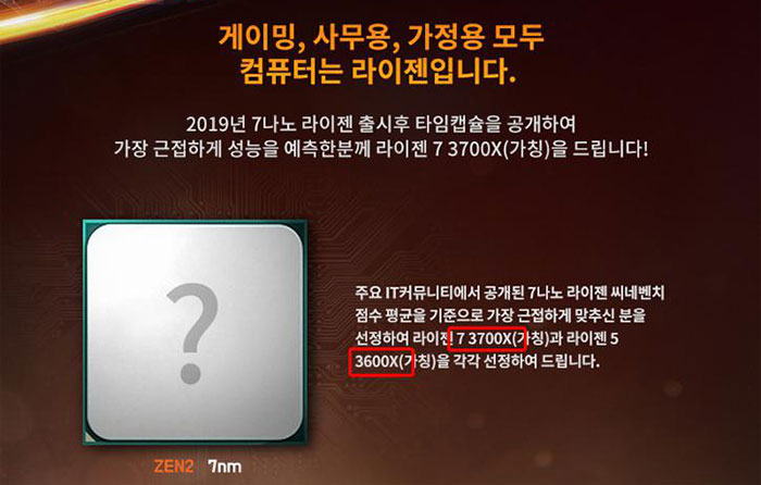 Korean Cpu Sales Agency Holds Amd Ryzen 3000 Competition Cpu News Hexus Net