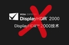 VESA denies existence of DisplayHDR 2000 spec tier